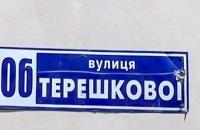 Навіщо нам Терешкова, або Коли перейменують українські вулиці, названі на честь російських окупантів