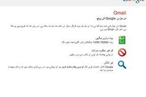 Ірану повернули доступ до Gmail