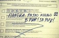 """Избиратель проголосовал за """"партию Пауло Коэльо"""""""