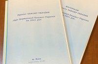 Проект закона о госбюджете-2021 зарегистрирован в Раде