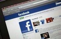 На Change.org з'явилася петиція проти політичних блокувань у фейсбуці