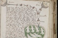 Британський академік розшифрував легендарний манускрипт Войнича