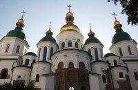 ПЦУ разрешат проводить богослужения в Софийском соборе на Рождество, Пасху и Троицу