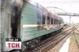 """Горевший поезд """"Москва-Евпатория"""" отбуксировали в Мелитополь"""