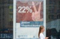 Рада заборонила дроблення депозитів