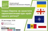 """Трансляція онлайн дискусії КБФ """"Як захистити євроатлантичний курс країн нашого регіону?"""""""
