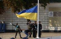 На Софийской площади в Киеве торжественно подняли флаг Украины