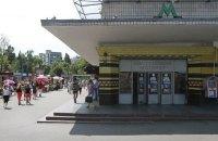 """Метро """"КПИ"""" в Киеве две недели не будет работать на вход в утренний час пик"""