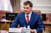 Група міністрів наступного тижня відвідає США для переговорів з МВФ, - Гончарук