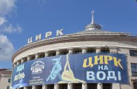 Минэкономразвития выставило на приватизацию семь цирков и три киностудии