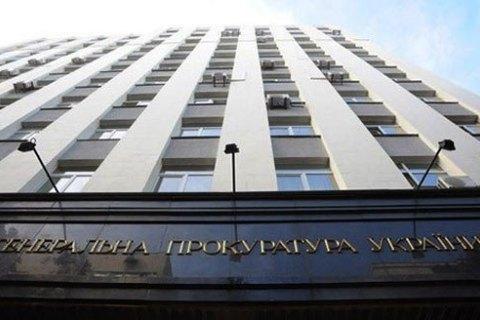 ГПУ призывает не назначать генпрокурором человека без опыта