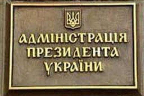 АП готовится подать в ВР проект закона, направленный на восстановление суверенитета Украины на оккупированных территориях