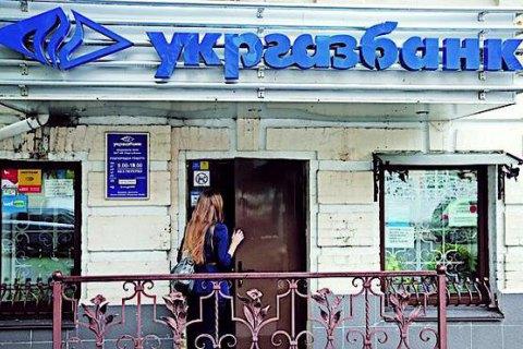 Один изукраинских госбанков стал нашаг ближе кприватизации