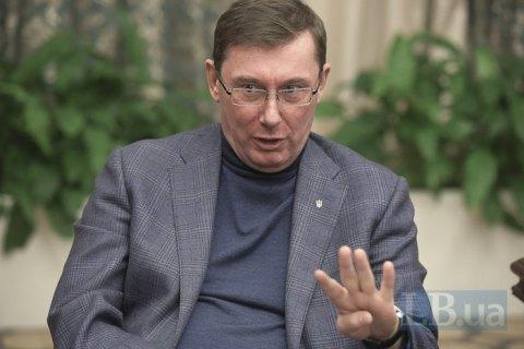 "У посольстві США прокоментували заяву Луценка про список ""недоторканних"""