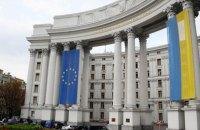 Украина осуждает ядерные испытания КНДР, - МИД