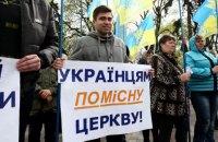 Собор епископов УПЦ в США поддержал предоставление автокефалии украинской церкви