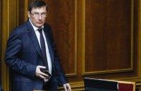 Луценко після виборів Ради має намір повернутися в політику