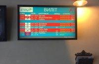 Более тысячи туристов не могли вылететь из аэропортов Киева