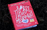 В России из книги для подростков вырезали страницы о трансгендерах