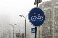 В Киеве построят велосипедные дорожки. Для парковки?
