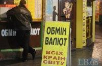 НБУ запретил продавать в одни руки валюты более чем на 15 тыс грн