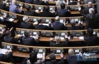 Рада утвердила повестку дня на пленарную неделю