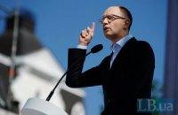 Яценюк: сменить вывеску на офисе президента – не главное