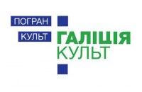 """Форум """"ГалицияКульт"""" в Харькове объявил программу"""