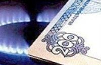 В НКРЭ подтвердили, что с 1 сентября газ для населения подорожает