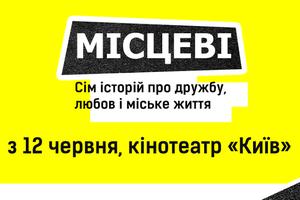 """У Києві пройде прем'єра альманаху """"Місцеві"""" про українські міста"""