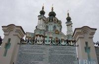 Рада поддержала передачу Андреевской церкви Вселенскому патриархату