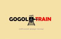 Арт-потяг від ГОГОЛЬFEST вирушить Україною 13 серпня