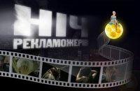 В Киеве пройдет «Ночь пожирателей рекламы»