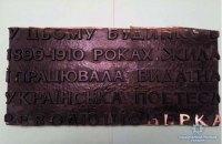 Злодії розбили бюст із музею Лесі Українки і здали його на металобрухт
