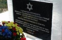 В Боярке открыли мемориал евреям, ставших жертвами деникинцев в 1919 году