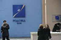 Вкладчики «Родовид Банка» уже получили 2,3 млрд грн