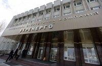 """""""Укренерго"""" підписало контракт на реконструкцію підстанції за €32 млн"""