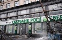 Сбербанк России відновив кредитування в Україні