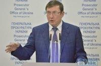 Луценко считает, что приговор Януковичу могут вынести через три-четыре месяца