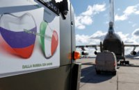 Італійцям пропонують за 200 євро подякувати Росії і Путіну за допомогу, - La Repubblica