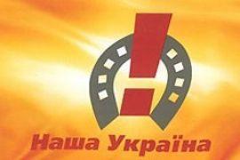"""Из """"Нашей Украины"""" вышла Кировоградская областная организация"""