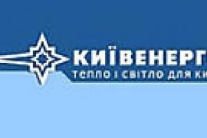 """""""Киевэнерго"""" готова опять судиться с КГГА за долги"""