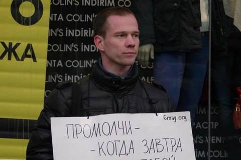 Ильдара Дадина оштрафовали за пикет у здания МВД в Москве