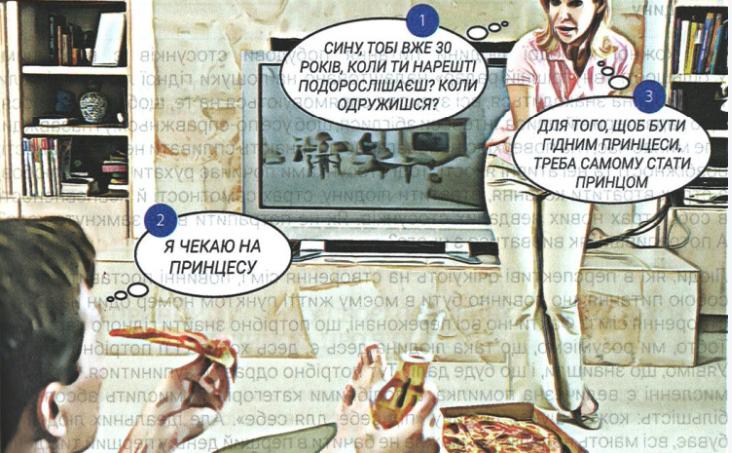 Ілюстрація з підручника 'Основи сім'ї' З розділу 'Гідний партнер — знайти чи стати?'
