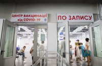 В Україні за добу вакцинували від коронавірусу більш ніж 132 тис. осіб