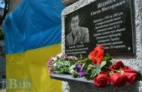 """У київській школі відкрили пам'ятну дошку загиблому """"кіборгу"""""""