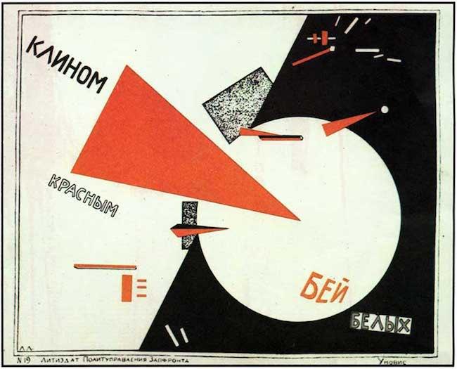 Эль Лисицкий. Клином красным бей белых, 1920.