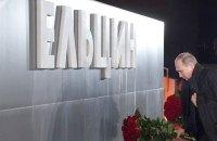 Путін у Єльцина: Кремль готується до транзиту