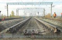 ЕБРР выделил 150 млн евро для строительства колеи в Украине