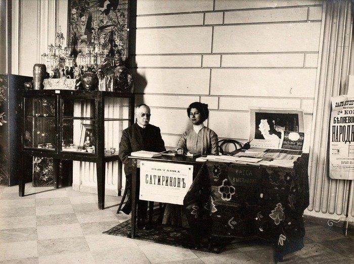 Микола Біляшівський і Поліна Голубкова - Кульженко.1910